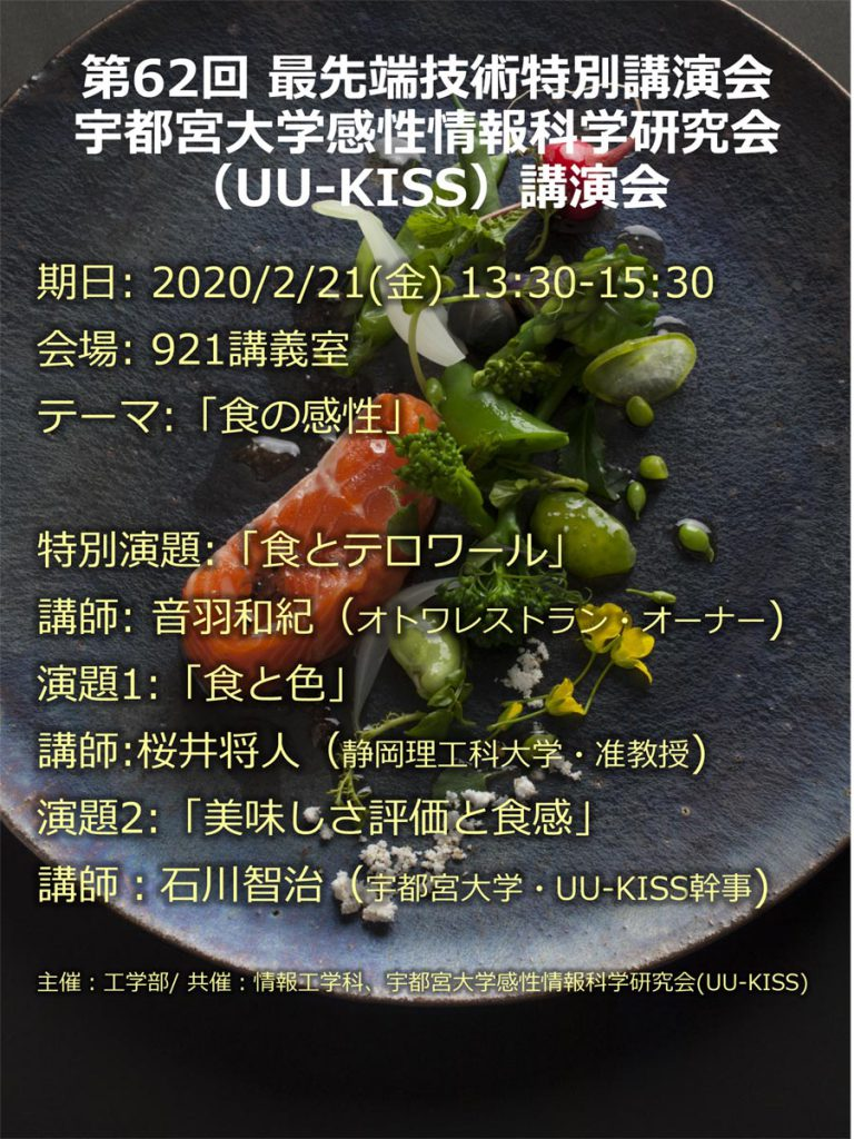 62nd advanced technology special lecture- and- UU-KISS lecture